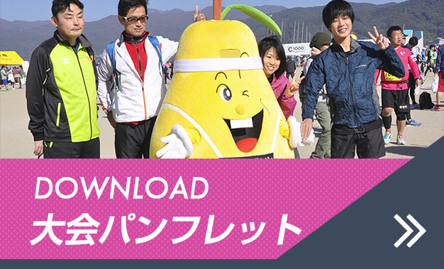 DOWNLOAD 大会パンフレット